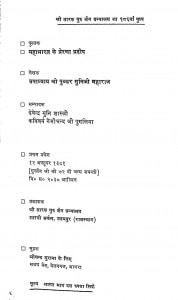 Mahabharat Ke Prerana Pradeep by देवेन्द्र मुनि शास्त्री - Devendra Muni Shastriश्री पुष्कर मुनि जी महाराज - Shri Pushkar Muni Maharaj