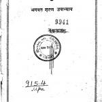 Maine Dekha by भगवत शरण उपाध्याय - Bhagwat Sharan Upadhyay