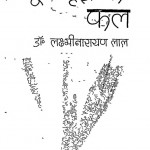 Nirmool Vriksha Ka Phal by डॉ. लक्ष्मी नारायण लाल - Dr. Lakshmi Narayan Lal
