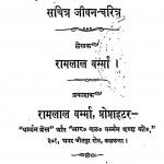 Punjab Kesari by रामलाल वर्म्मा - Ram Lal Varmma