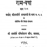Ram Versha Bhag I - Ii by स्वामी रामतीर्थ - Swami Ramtirth