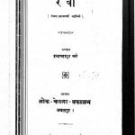 Rewa by इन्द्रबहादुर खरे - Indrabahadur khare