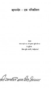 Rishabhdev : Ek Prishilin by देवेन्द्र सत्यार्थी - Devendra Satyarthiश्री पुष्कर मुनि जी महाराज - Shri Pushkar Muni Maharaj