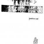Saamarthya Or Sima by भगवतीचरण वर्मा - Bhagwati Charan Verma