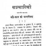 Sacharini by शांति प्रिय द्विवेदी - Shanti Priya Dwiwedi