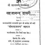 Sahajanand Dayari  by महावीर प्रसाद - Mahaveer Prasadश्री मत्सहजानन्द - Shri Matsahajanand