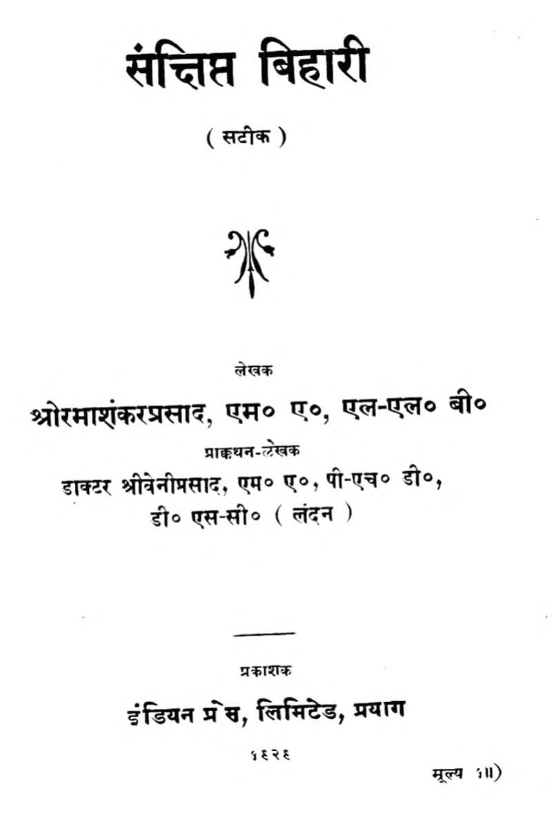 Book Image : संक्षिप्त बिहारी  - Sankshipt Bihari