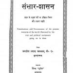 Sansaar Shasan by जगदीश प्रसाद - Jagdeesh Prasad