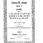 Santbani Sangrah Bhag - 1 by सुधाकर - Sudhakar