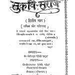 Sukavi Saroj Bhag - 2 by गौरीशंकर द्विवेदी - Gaurishankar Dwivedi