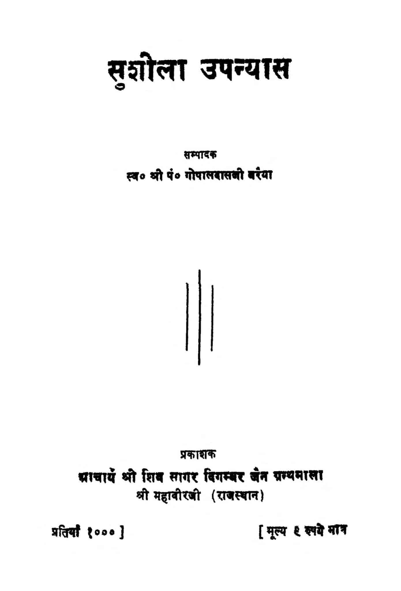 Book Image : सुशीला उपन्यास  - Sushila Upanyas