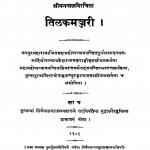 Tilakmajaury by केदारनाथ - Kedarnath