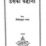 Usaki Kahani by विनोदशंकर व्यास - Vinod Shankar Vyas