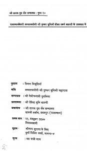 Vimal Vibhutiyan by आचार्य श्री नेमीचन्द्र - Acharya Shri Nemichandraदेवेन्द्र मुनि शास्त्री - Devendra Muni Shastriश्री पुष्कर मुनि जी महाराज - Shri Pushkar Muni Maharaj