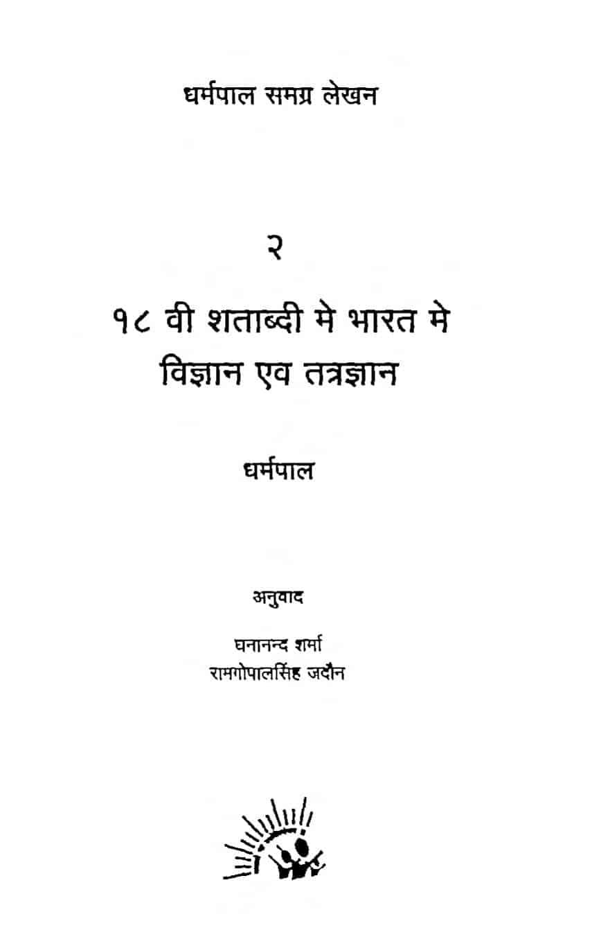 Book Image : 17 वी शताब्दी में भारत में विज्ञानं एवं तंत्रज्ञान - 17 Vi Shatabdi Mein Bharat Mein Vigyan Evam Tantrgyan