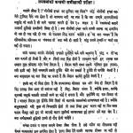 Aadipuran Samishaki Pariksha by लालाराम जैन - Lalaram Jain