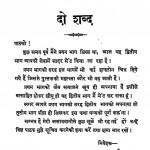 Aaradhna Kathakosh Dusra Bhaag by परमानन्द जैन - Parmanand Jain