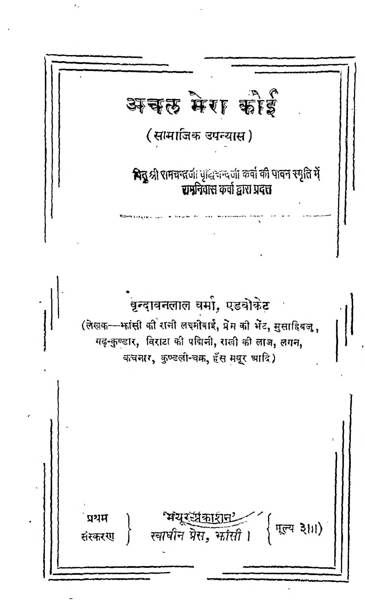 Book Image : अचल मेरा कोई (सामाजिक उपन्यास) - Achal Mera Koi (Samajik Upanyas)
