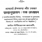 Acharya Hemchandra Aur Unka Shabdanushasan : Ek Adhyyan by डॉ. नेमिचन्द्र शास्त्री - Dr. Nemichandra Shastri