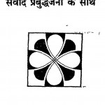 Achraya Tulsi Sanvad Prabudhjanon Ke Sath by साध्वीप्रमुखा कनकप्रभा - Sadhvipramukha Kanakprabha