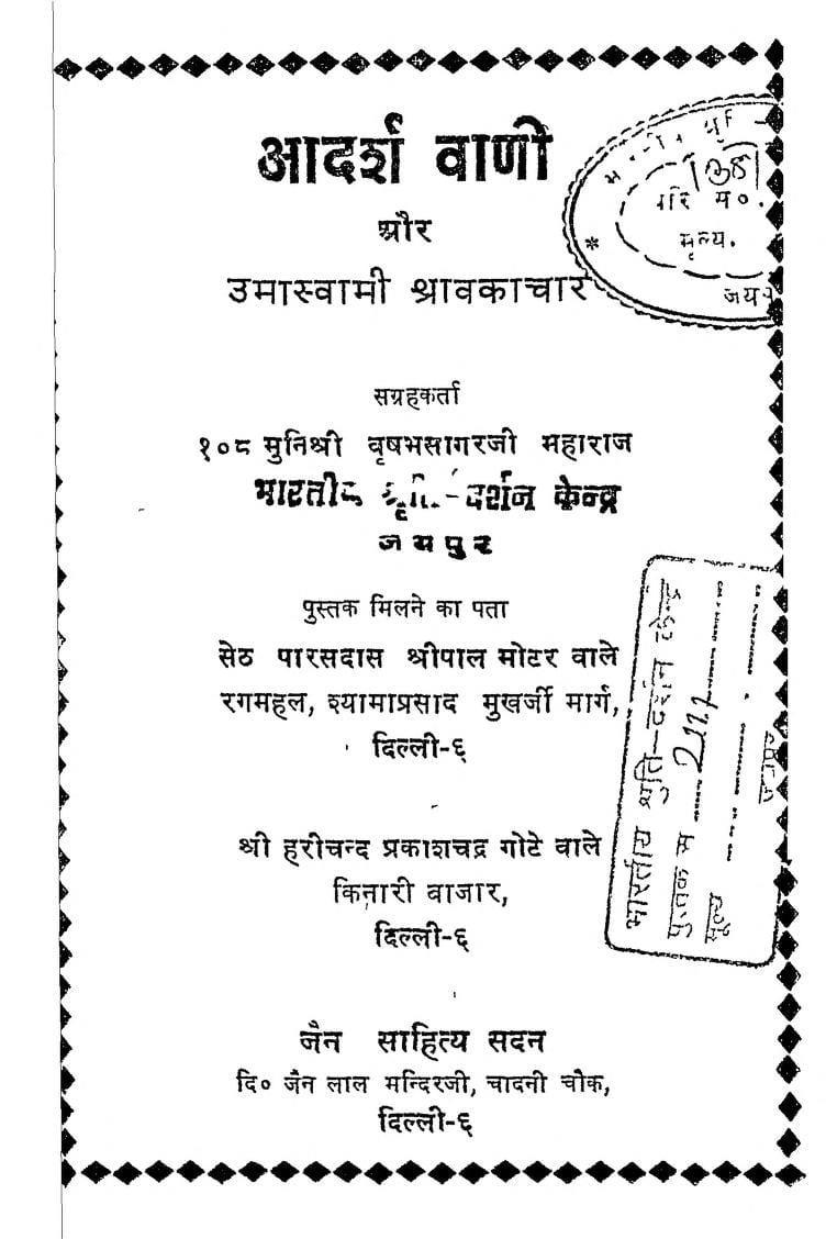 Book Image : आदर्श वाणी और उमास्वामी श्रावकाचार - Adarsh Vani Aur Umaswami Shravakachar
