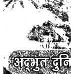 Adbhud Duniya Pakshiyo Ki by राजेंद्र कुमार - Rajendra Kumar