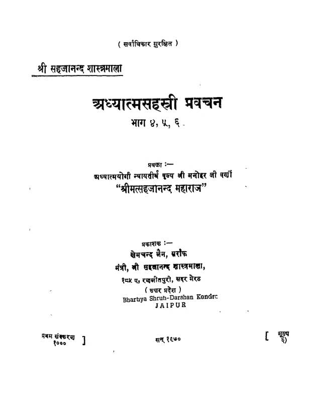 Book Image : अध्यात्मसहस्त्री प्रवचन भाग ४ ५ ६ - Adhyatmasahastry Pravachan (bhag - 4,5,6)