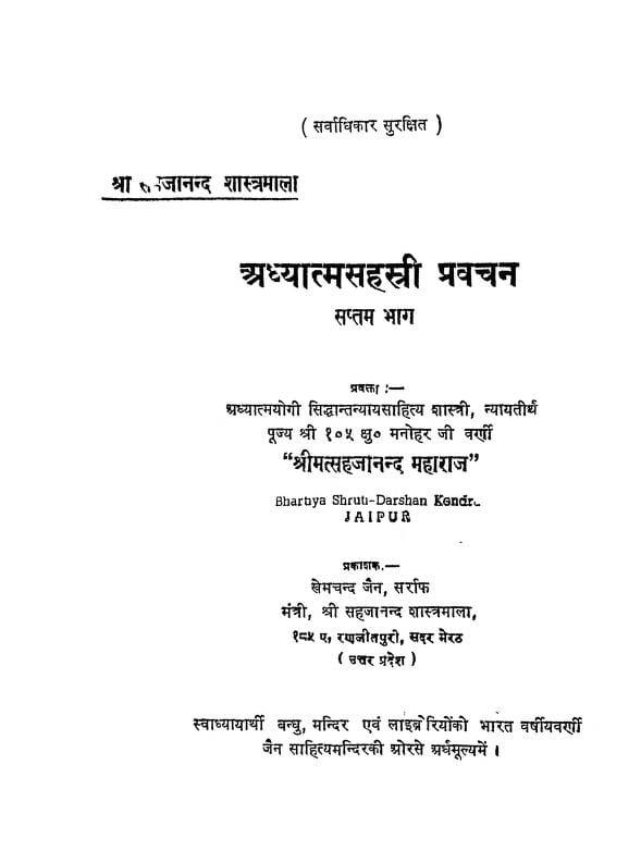 Book Image : अध्यात्मसहस्त्री प्रवचन(भाग ७ ) - Adhyatmasahastra Pravachan ( Part - 7)