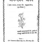 Anandmay Jeevan by डॉ. रामचरण महेन्द्र - Dr. Ramcharan Mahendra