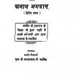 Anath Bhagwan Dritiy Khand by शोभाचन्द्र - Shobhachandra
