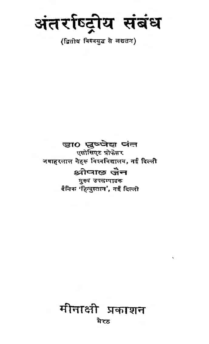 Book Image : अंतर्राष्ट्रीय संबंध - Antarrashtriya Sambandh