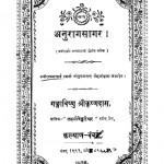 Anuragasagar by गंगाविष्णु श्रीकृष्णदास - Gangavishnu Shreekrishndas