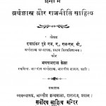 Arthashastra Aur Rajneeti Sahitya by दया शंकर दुबे - Daya Shankar Dubeभगवानदास केला - Bhagwandas Kela