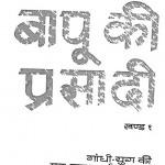 Bapu Ki Prem Prasadi by घनश्याम दास बिड़ला - Ghanshyam Das Vidala