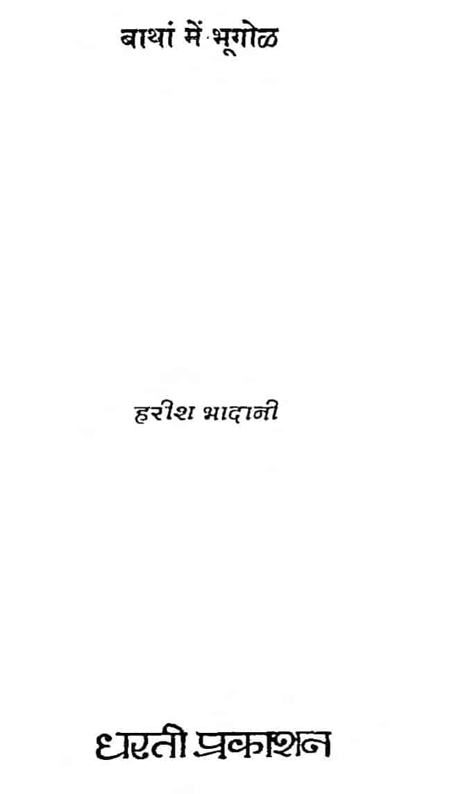 Book Image : बाथां में भूगोल - Batha Mein Bhoogol