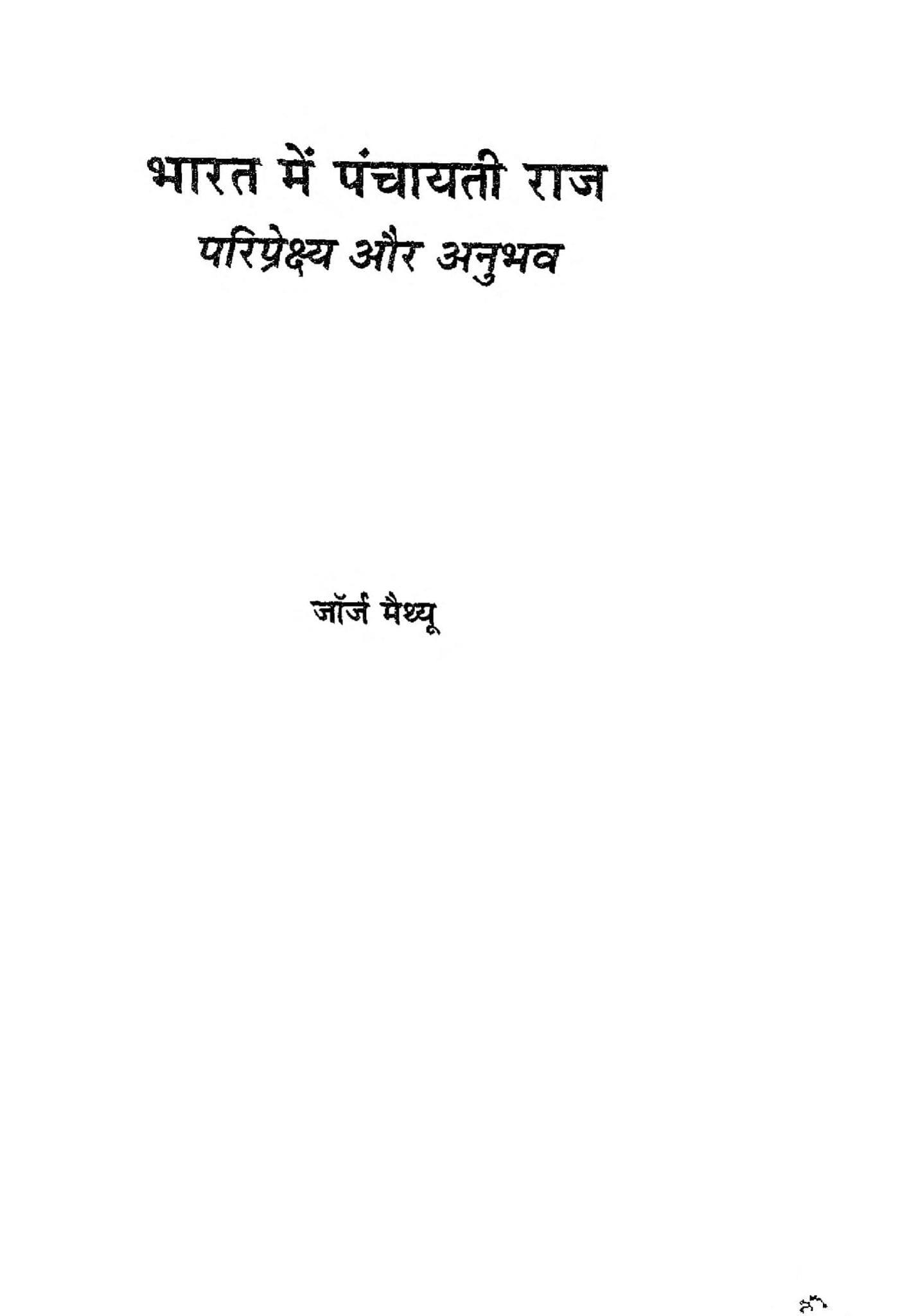 Bhaarat Mein Panchayati Raj Paripreshy Aur Anubhav by जॉर्ज मैथ्यू - George Methew