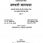 Bhagvati Aradhana Vol 1 by कैलाशचंद्र शास्त्री - Kailashchandra Shastri