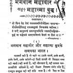 Bhagwan Mahaveer Or Mahatma Buddh by महावीर - Mahaveer