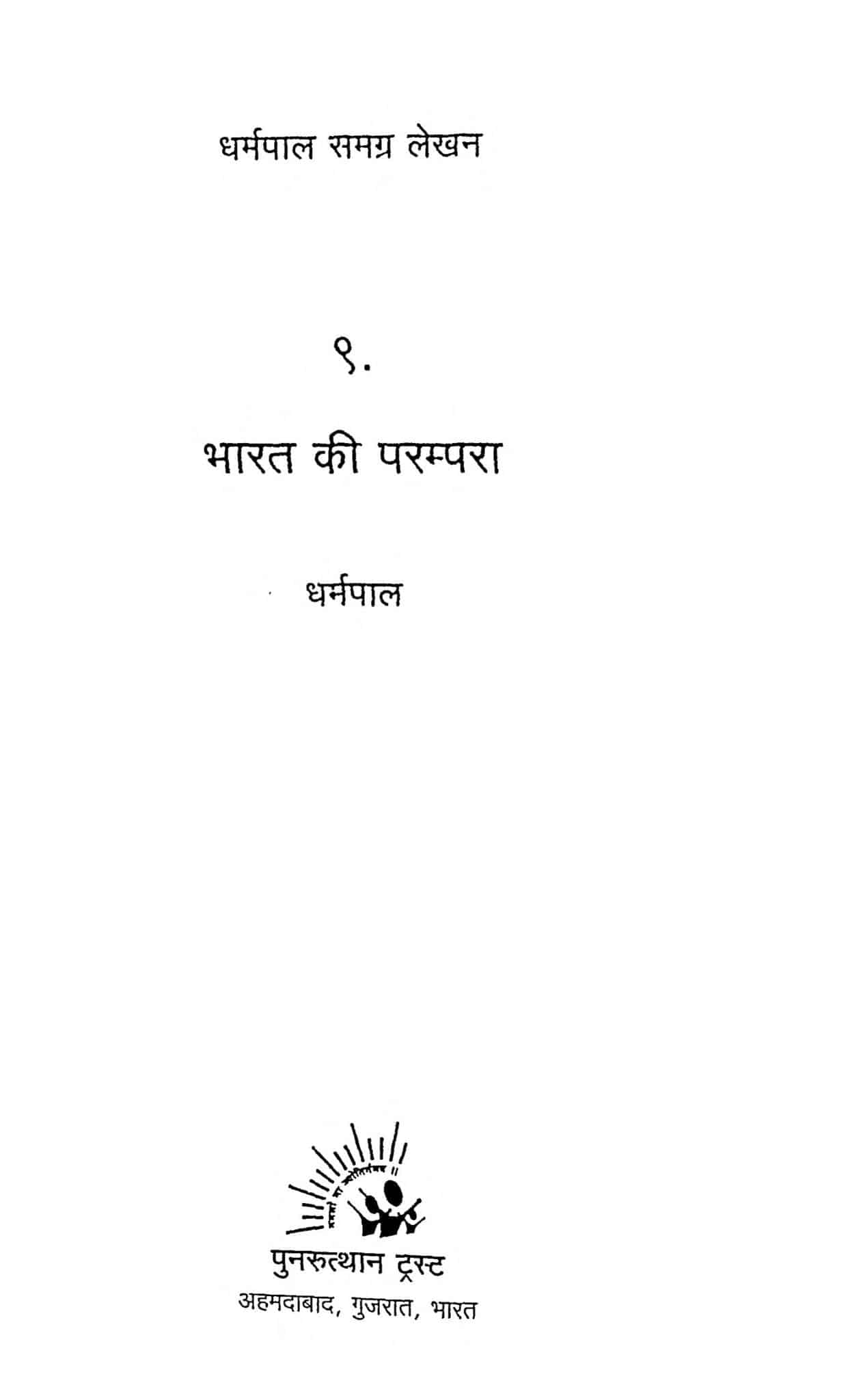 Book Image : भारत की परम्परा - Bharat Ki Parampara