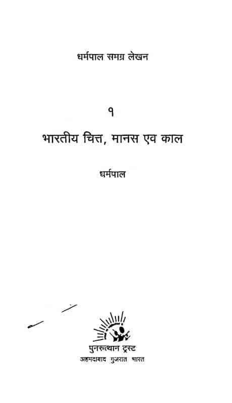 Book Image : भारतीय चित्त, मानस एवं काल  - Bharatiya Chitt, Manas Aur Kaal