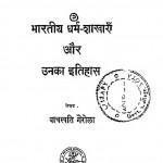Bhartiya Dharm-Shakhayein Aur Unka Itihas by वाचस्पति गैरोला - Vachaspati Gairola