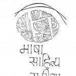 Bhasha Sahitya Samiksha by विनय मोहन शर्मा - Vinay Mohan Sharma