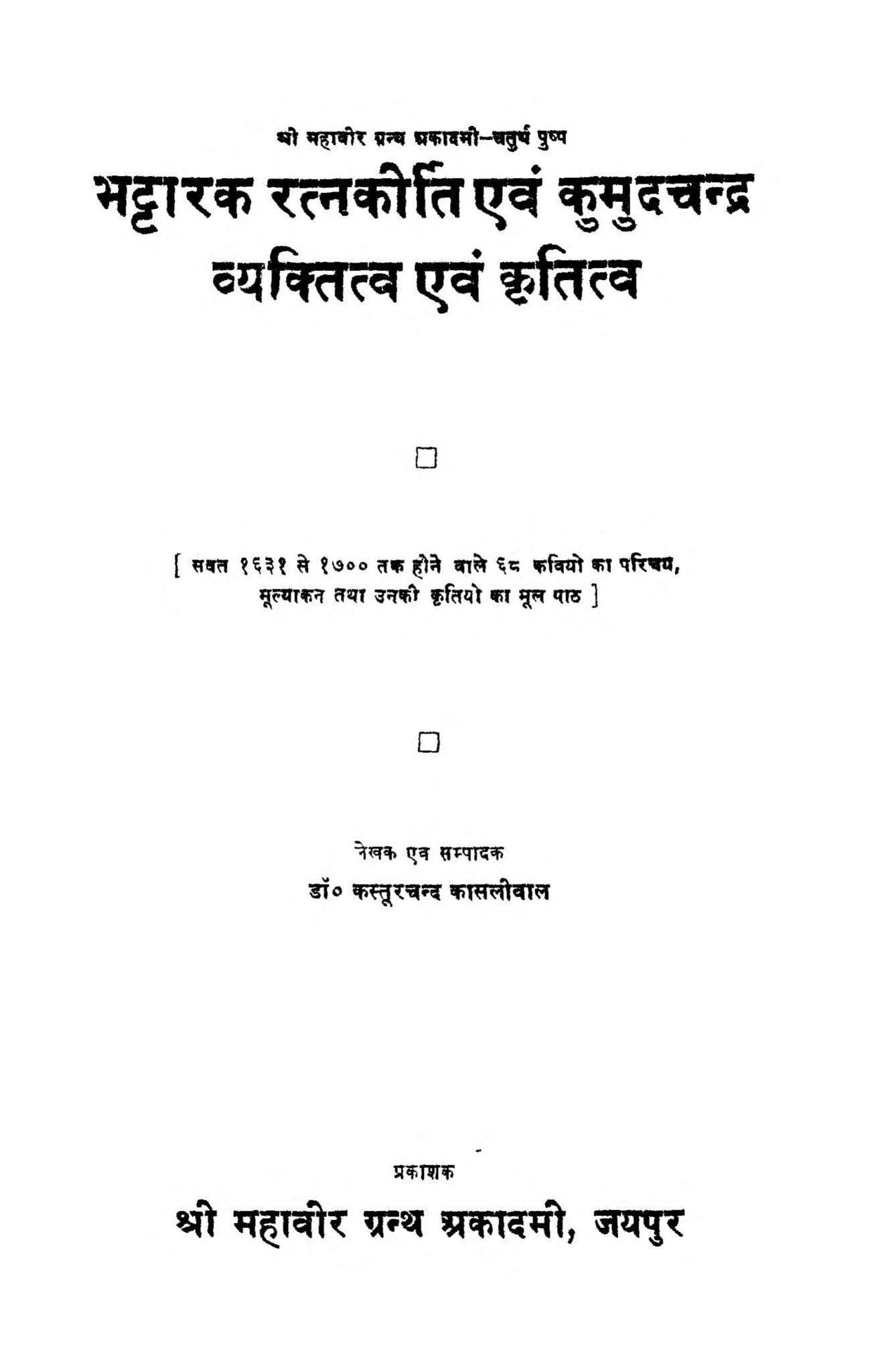 Bhattarak Ratnakirti Evam Kumudchandra Vyaktitv Evam Kratitv by कस्तूरचंद कासलीवाल - Kasturchand Kasleeval