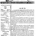 Bhoodan Yagya Varsh-14 Ank-1 by आचार्य राममूर्ति - Acharya Rammurti