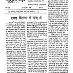 Bhoodan Yagya Varsh-21 Ank-1 by भवानी प्रसाद मिश्र - Bhawani Prasad Mishra