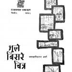 Bhoole Bisre Chitra by भगवती चरण वर्मा - Bhagwati Charan Verma
