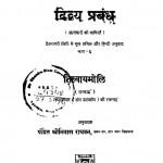 by श्रीनिवास राघवन -Shri Nivas Raghawan