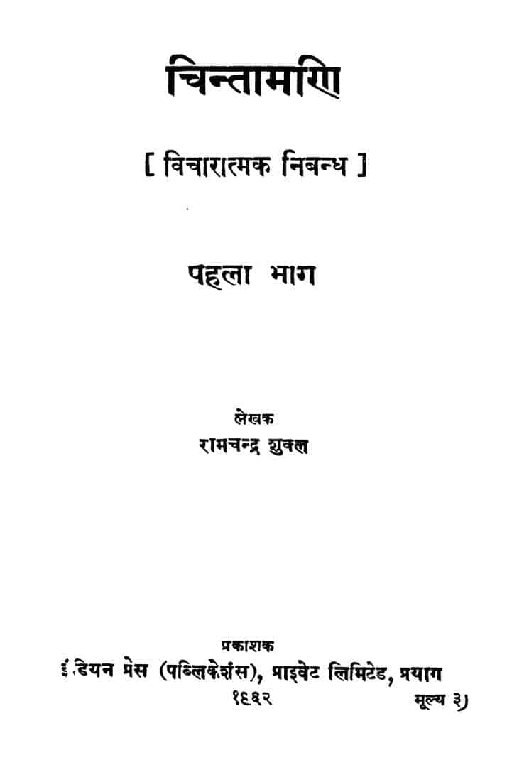 Book Image : चिंतामणि भाग १ - Chintamani Part 1