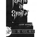 Chintan Ke Kshanon Mein by महात्मा भगवानदीन - Mahatma Bhagwandin