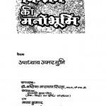 Chintan Ke Manobhumi by उपाध्याय अमरमुनी- Upadhyay Amarmjuni